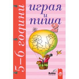 Играя и пиша. Книжка 2 за 5 – 6 години