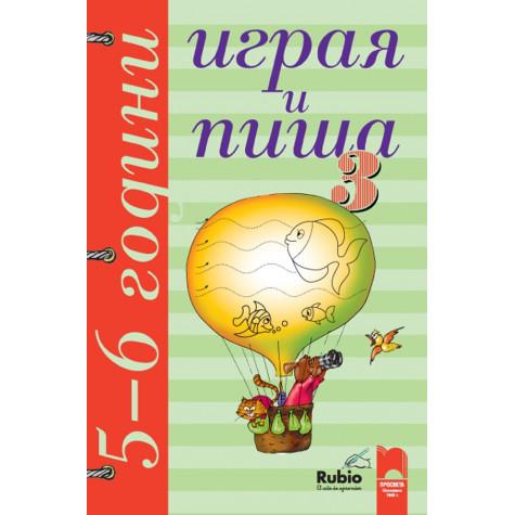 Играя и пиша. Книжка 3 за 5 – 6 години