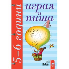 Играя и пиша. Книжка 4 за 5 – 6 години