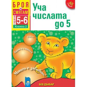Броя и смятам. Книжка 2. Уча числата до 5. За деца на 5 – 6 години