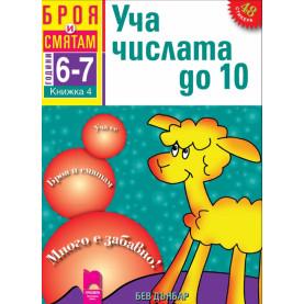 Броя и смятам. Книжка 4. Уча числата до 10. За деца на 6 – 7 години