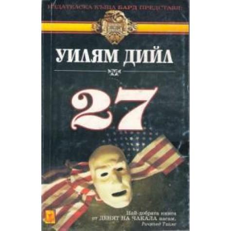 27 Уилям Дийл Трилъри