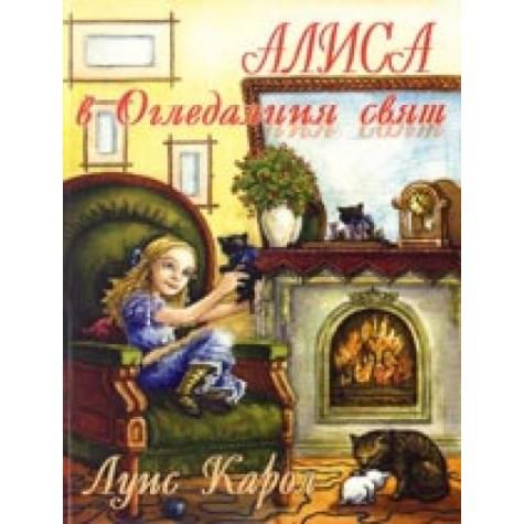 Алиса в огледалния свят Луис Карол Романи