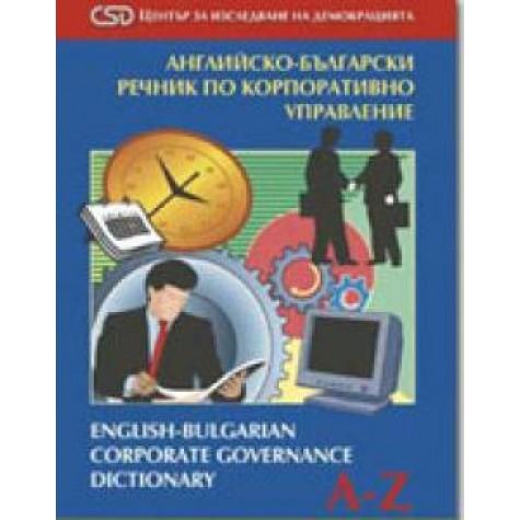 Англииско-Български речник по корпоративно управление Център за изследване на демокрацията Речници
