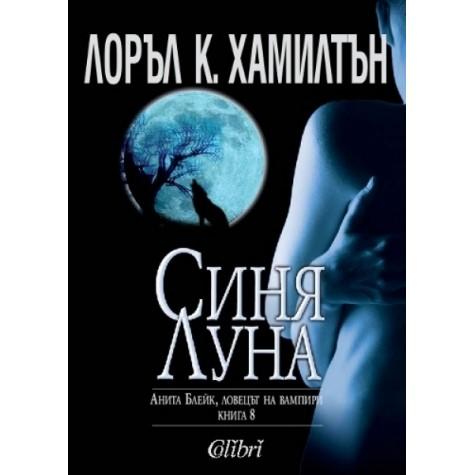 Анита Блейк - ловецът на вампири Кн.8: Синя луна Лоръл К. Хамилтън Фантастика
