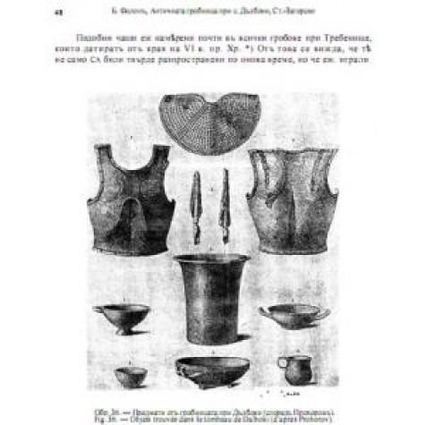 Античната гробница при с. Дълбоки Б. Филов Археология