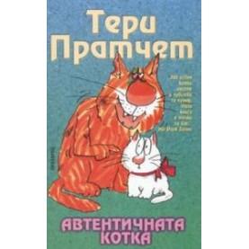 Автентичната котка