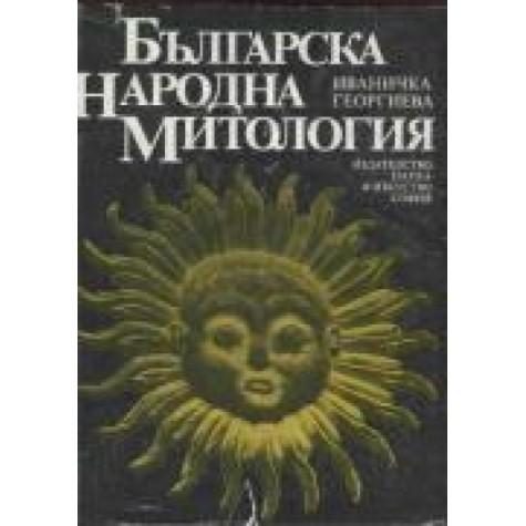 Българска народна митология Иваничка Георгиева Митология