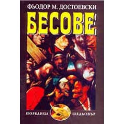 Бесове Фьодор Достоевски Световна класика