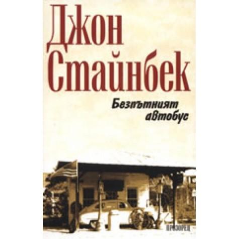 Безпътният автобус Джон Стайнбек Чуждестранни романи