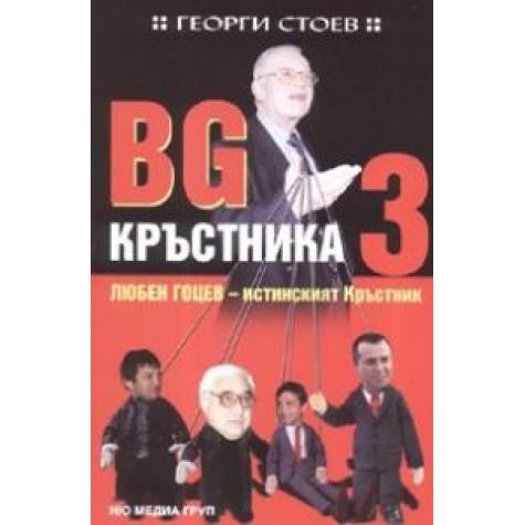 BG Кръстника 3: Любен Гоцев - истинският Кръстник Георги Стоев Съвременни романи