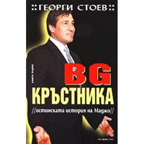 BG Кръстника Георги Стоев Съвременни романи