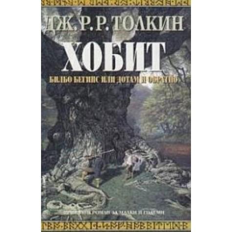 Билбо Бегинс или дотам и обратно Дж. Р. Р. Толкин Фантастика