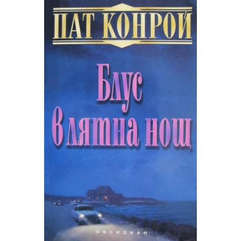 Блус в лятна нощ Пат Конрой Чуждестранни романи