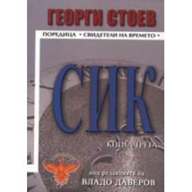 СИК - книга трета