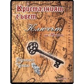 Ключът на Никола
