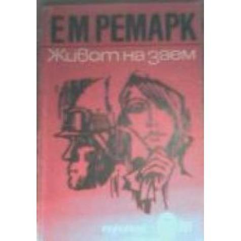 Живот на заем Ерих Мария Ремарк Чуждестранни романи