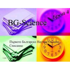 Списание bg-Science брой 1