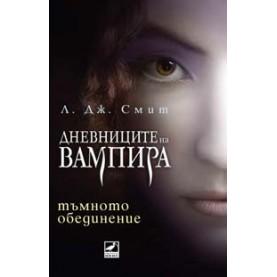 Дневниците на Вампира: Тъмното Обединение /книга 4/