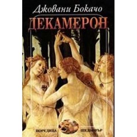 Декамерон Джовани Бокачо Световна класика