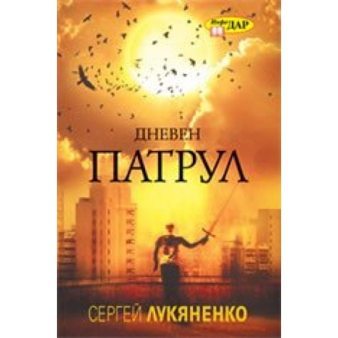 Дневен патрул Сергей Лукяненко Фантастика