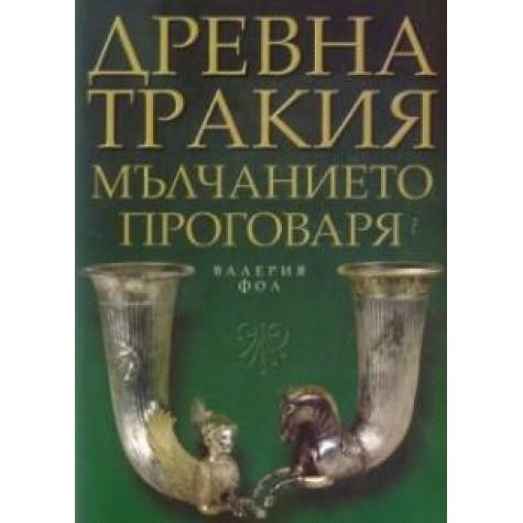Древна Тракия - Мълчанието проговаря Валерия Фол История