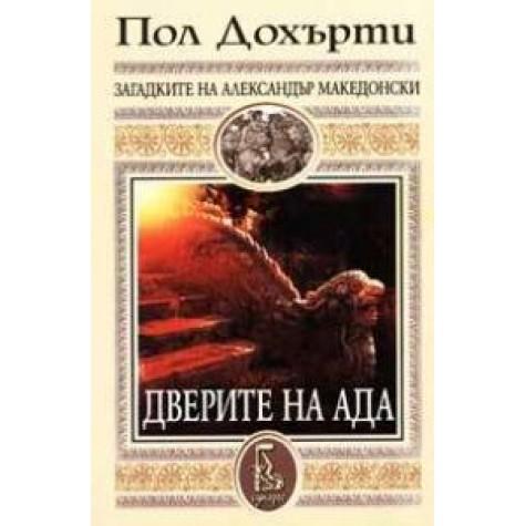 Дверите на ада Пол Дохърти Исторически романи