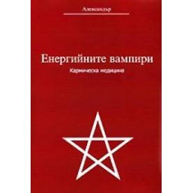 Енергийните вампири - Кармическа медицина