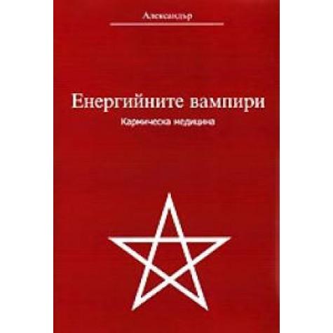 Енергийните вампири - Кармическа медицина Александър Езотерична литература