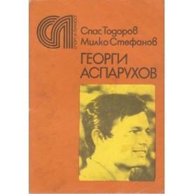 Георги Аспарухов