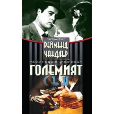 Големият сън Реймънд Чандлър Криминални романи