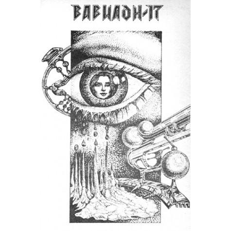 Вавилон 17 Самуел Делани Фантастика
