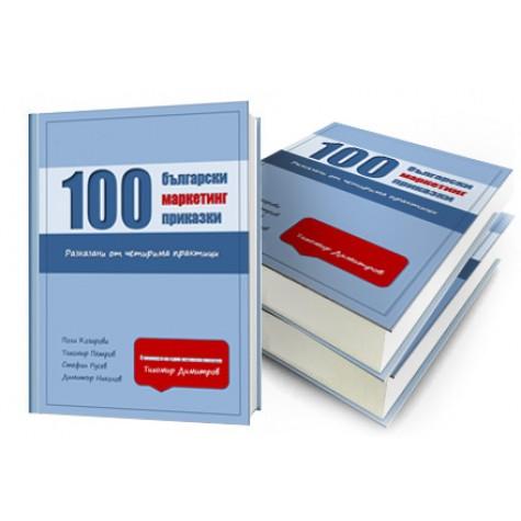 100 български маркетинг приказки Колектив Интернет