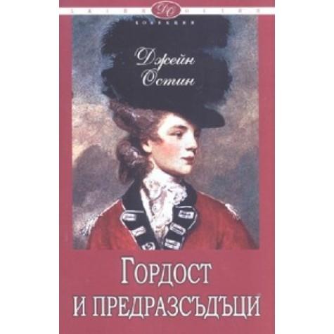 Гордост и предразсъдъци Джейн Остин Световна класика