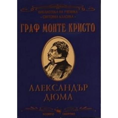 Граф Монте Кристо Александър Дюма Световна класика