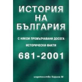 История на България 681-2001 (с някои премълчавани досега исторически факти)