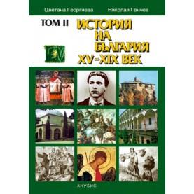 История на България XV-XIX - том II