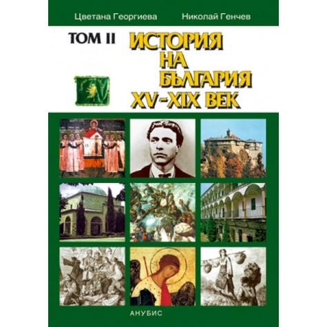 История на България XV-XIX - том II Цветана Георгиева, Николай Генчев История