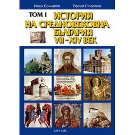 История на средновековна България VII-XIV век - том I