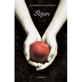 Здрач (Twilight)