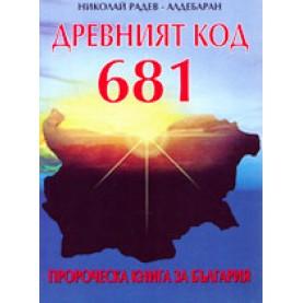 Алдебаран - Древният код 681