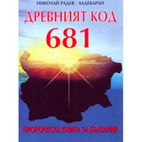 Алдебаран - Древният код 681 Николай Радев Астрология