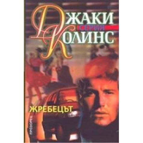Жребецът Джаки Колинс Любовни романи