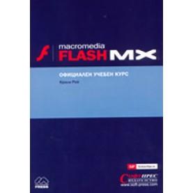 Macromedia Flash MX: Официален учебен курс