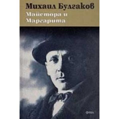 Maйстoрa и Maргaритa Михаил Булгаков Световна класика