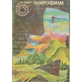 Онирофилм - Сборник Фантастични Разкази