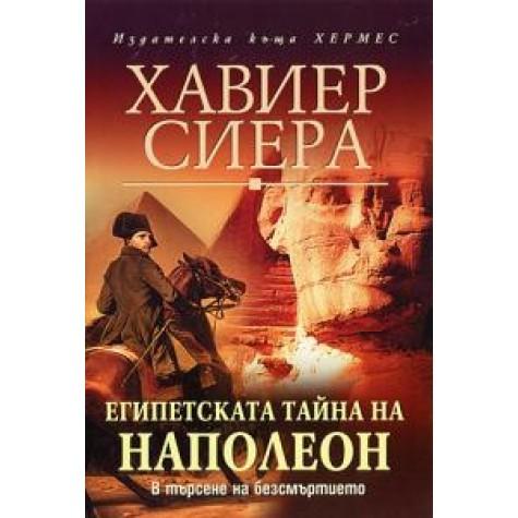 Египетската тaйнa нa Нaпoлeoн Хaвиeр Сиeрa Чуждестранни романи