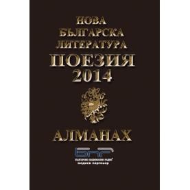 Алманах Нова българска литература