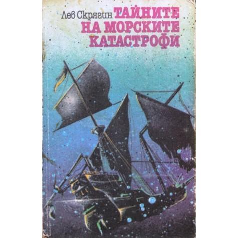 Тайните на морските катастрофи Лев Скрягин Научно-популярна литература