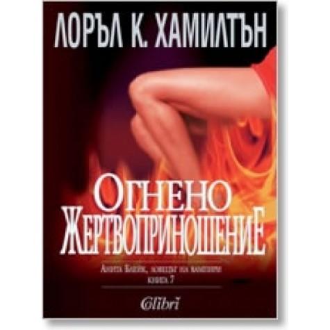 Анита Блейк - ловецът на вампири Кн.7: Огнено жертвоприношение Лоръл К. Хамилтън Фантастика